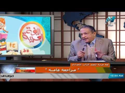 لغة عربية للصف الثالث الاعدادي 2021 - الحلقة 14 – مراجعة عامة