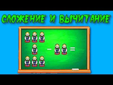 Сложение и вычитание чисел от 1 до 10 Математика 1 класс
