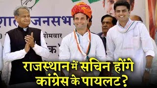 राहुल से सचिन पायलट के करीबी के मायने क्या हैं ? INDIA NEWS VIRAL