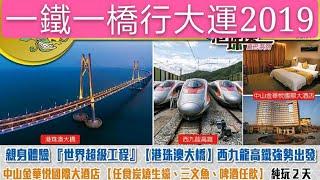 一鐵一橋兩天遊2019 西九龍高鐵港珠澳大橋 領華旅遊