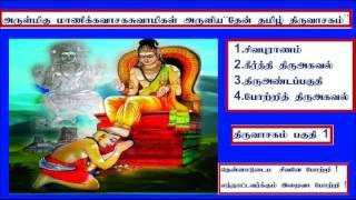 THIRUVASAGAM FULL1/9THIRUVASAGAM ENUM THEAN (TRADITIONAL)PART1 திருவாசகம்  தேன் (பழமைபாங்குபண்) 1