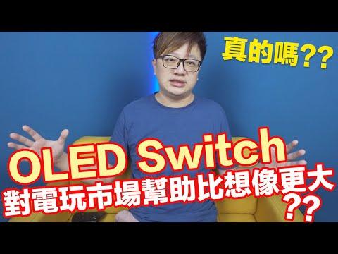 羅卡討論關於Switch的螢幕改成OLED