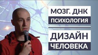 """Что такое """"Я""""? Мозг. ДНК. Человек и предназначение. Дизайн Человека. Даниил Трофимов. Human Design"""