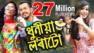 DHUNIYA LORATU | Gitanjali Das | Priyam Pallabee | Assamese Song 2021 | 2020 | HIT | OFFICIAL VIDEO