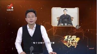 《经典传奇》帝王秘闻:西汉废帝刘贺的那些奇葩事儿 20181009