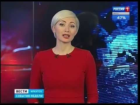 Выпуск «Вести-Иркутск. События недели» 15.04.2018 (09:45)