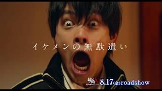 映画『銀魂2掟は破るためにこそある』6秒CM夏バテ気味の昼篇HD2018年8月17日金公開