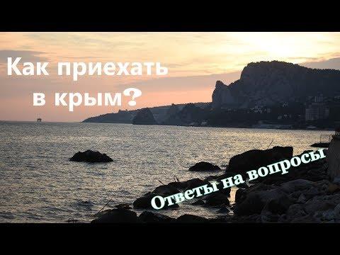 Что нужно знать для поездки в Крым . Как приехать в Крым . Как быстро пройти границу.