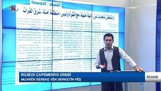 Ronahi TV   ROJNAME   10   8   2019