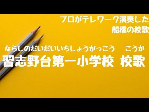 習志野台第一小学校 校歌(船橋市 - 自宅で過ごす新1年生を応援!みんなで校歌を歌ってみようプロジェクト)