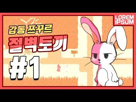 로렘입숨 실황 - 절벽토끼 1화 감동 쯔꾸르