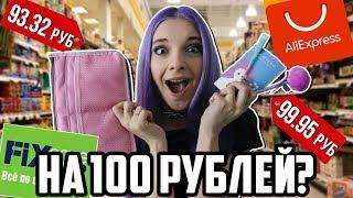 Дешевые ПОДАРКИ с Али и FIX Price / 5 подарков за 100р рублей!
