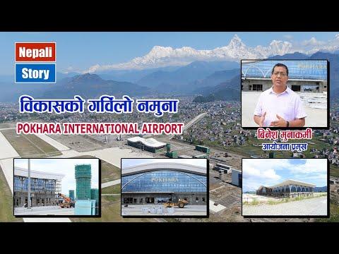 विकासको नमुना पोखरा अन्तराष्ट्रिय विमानस्थल निर्माणको अन्तिम चरणमा/POKHARA INTERNATIONAL AIRPORT