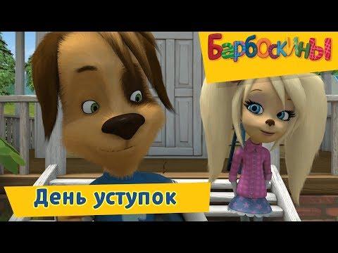 День уступок 👆 Барбоскины 👆 Сборник мультфильмов 2019 видео