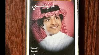 تحميل اغاني راشد الماجد ( ياخساره ) بجوده عالية كلمات والحان حامد الحامد MP3