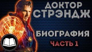 Доктор Стрэндж/Dr. Strange Биография. Часть 1