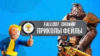 """Поиграл и проОРАЛ в Fallout 76 """"Баги, приколы, фейлы"""""""