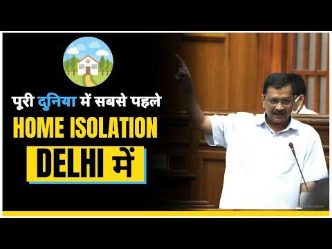 Kejriwal ने बताया पूरी दुनिया 🌎 में सबसे पहले Home Isolation Delhi ने शुरू किया | Delhi Model