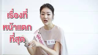 Introduction Video of Nintira Jongsukwai Contestant Miss Thailand World 2018