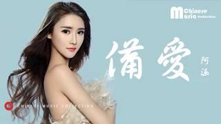 阿涵 - 備愛 (歌词) ♫ A Han - Bei Ai (Lyrics)【HD】