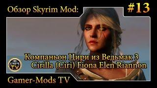 ֎ Компаньон Цири из Ведьмак 3 / Cirilla (Ciri) Fiona Elen Riannon ֎ Обзор мода для Skyrim #13