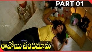 Ravoyi Chandamama Telugu  Movie Part 01/16 || Nagarjuna, Anjala Zaveri, Keerthi Reddy