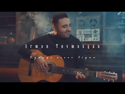 Արման Թովմասյան - Կյանքս սիրով լիքնա