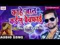 काहे जान कईलू बेवफाई-Top Bhojpuri Sad Song-Biru Reshamea-Mahima Singh- Kahe Jaan Kailu Bewafai