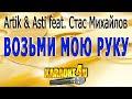 Artik amp Asti feat Стас Михайл