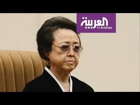 العرب اليوم - شاهد: عمة زعيم كوريا الشمالية تظهر بعد اختفاء ٦ سنوات