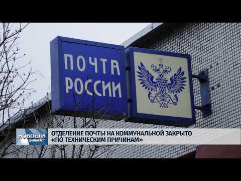 Новости Псков 15.01.2020 / Грабители напали на отделение почты на Коммунальной