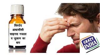 सिर दर्द, नजला, जुकाम, आधा शीशी साइनस का बाप हो जायेगा दर्द  सेकंड में दूर