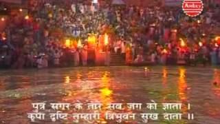 श्री गंगा आरती ( हरिद्वार ) || Ganga Aarti Haridwar