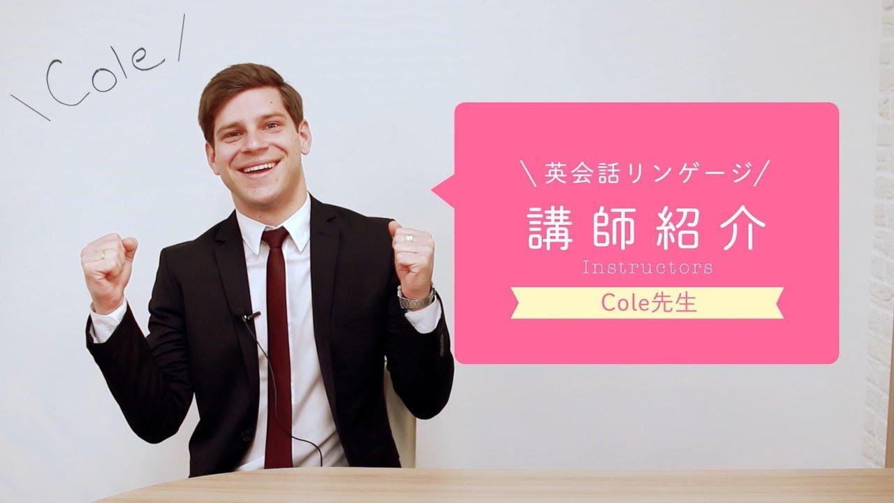 講師紹介動画