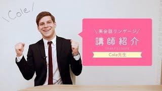 英会話リンゲージ 講師紹介【Cole先生編】