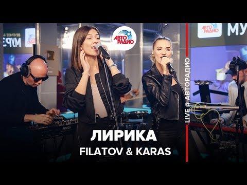 🅰️ Filatov & Karas - Лирика (LIVE @ Авторадио)