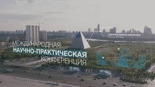 В Астане пройдет Международный конгресс архитекторов
