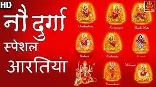 Nav Durga Special Aartiyaa || नव दुर्गा स्पेशल आरतियाँ || Full HD Video NAVRATRI 2019