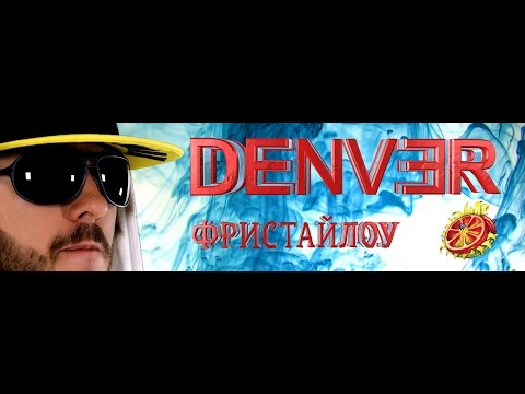 DENVER ~ ДЕНВЕР - Фристайлоу