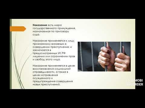 Лекция для 5-7 классов «Уголовное право: состав преступления»