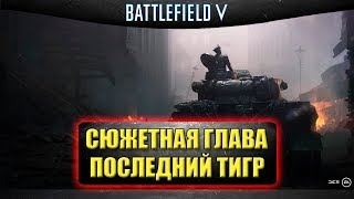 🔴Стрим BattleField V - Новая сюжетка. Последний Тигр [17.00]
