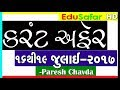 Current Affairs in Gujarati 16 to 18 july 2017