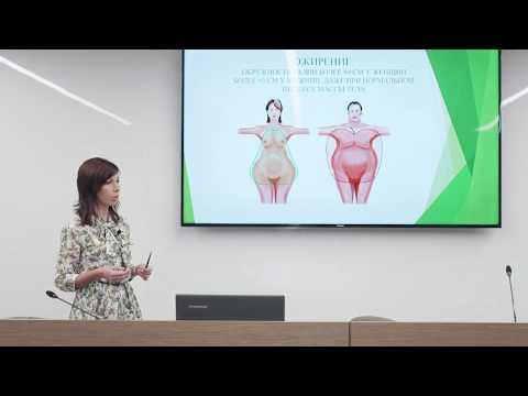 """Семинар """"Лишний вес: взгляд эндокринолога и хирурга"""" от 27 октября 2018 г."""
