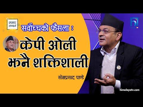 सर्वोच्चको फैसलापछि केपी ओली झनै शक्तिशाली- सोमप्रसाद पाण्डे । Samaya Sandarbha
