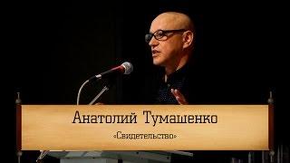 """Анатолий Тумашенко - """"Свидетельство"""""""
