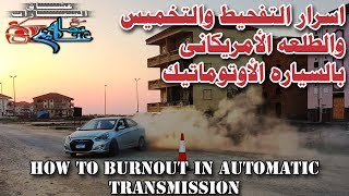 burnout in automatic Car Video