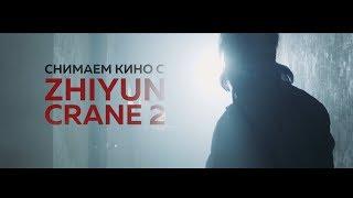 Снимаем кино с Zhiyun Crane 2 | Электронный стабилизатор