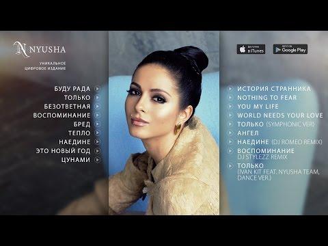 НЮША / NYUSHA - ОБЪЕДИНЕНИЕ (альбом 2014)