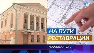 В деревне Коростынь Шимского района завершился очередной этап реставрации Путевого дворца
