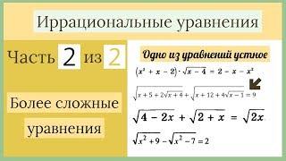 Иррациональные уравнения Часть 2 из 2